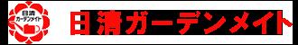 日清ガーデンメイト公式ホームページ